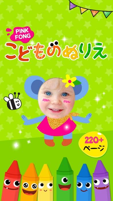 こどものぬりえ 子供向けの塗り絵(お姫様、動物、恐竜)知育アプリスクリーンショット1