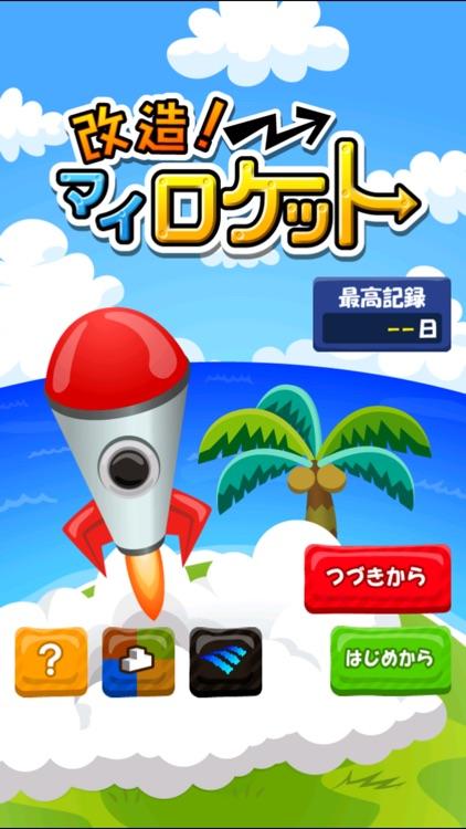 Custom Rocket screenshot-4
