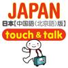指さし会話 中国語-日本 touch&talk