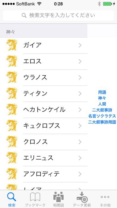 ギリシア神話 Lite ScreenShot3