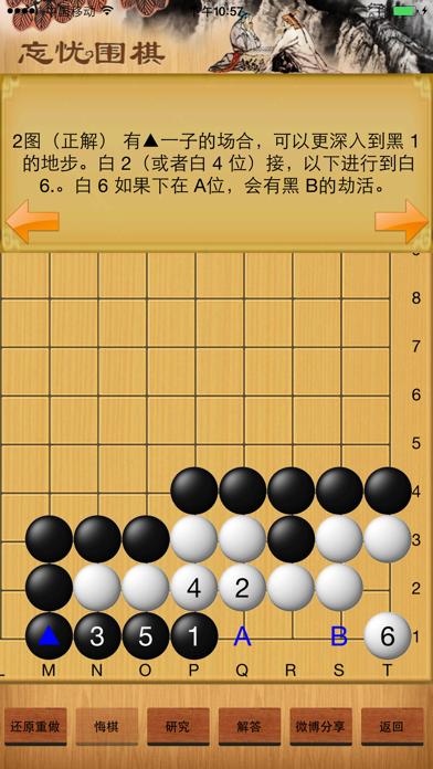 囲碁官子練習紹介画像2