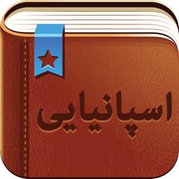 Smart Dictionary Spanish-Farsi Pro