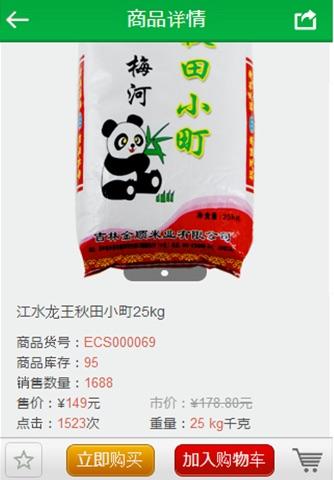 全民惠 screenshot 4