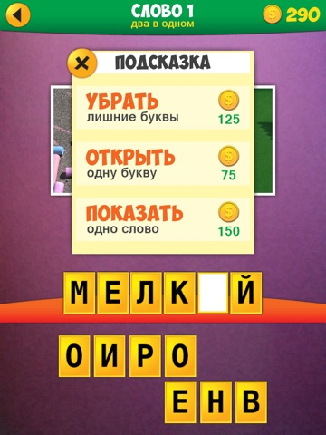 Игра 2 фото 1 слово: угадай слово
