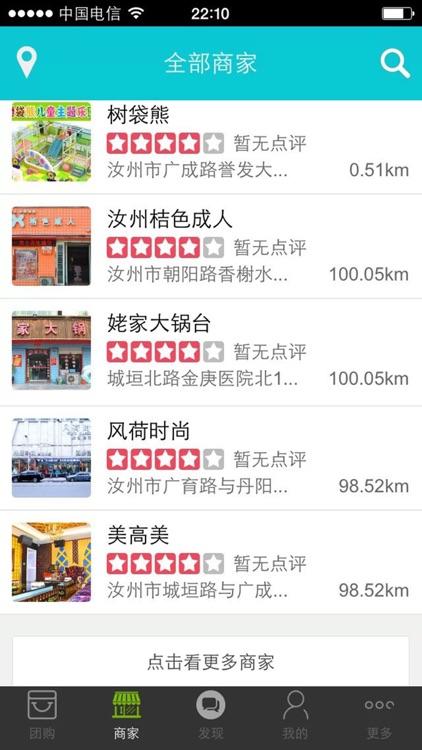汝州嗨团 screenshot-2