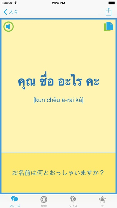 タイ語会話表現集 - タイへの旅行を簡単にのおすすめ画像3