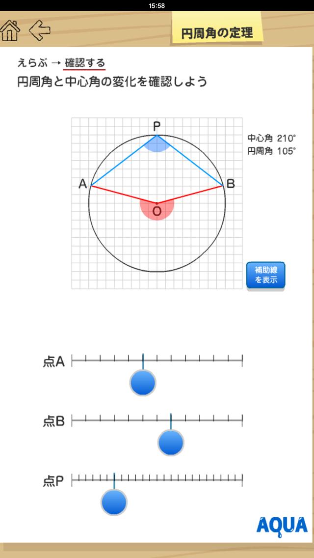 円周角の定理 さわってうごく数学「AQUAアクア」のおすすめ画像3