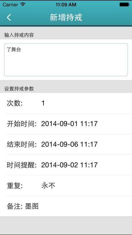 菩提心 screenshot-3