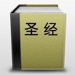 圣经 - 简体中文和合本
