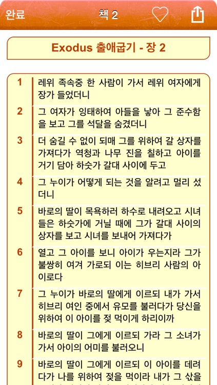 Korean Holy Bible Audio mp3 and Text - 한국어 성경 오디오 및 텍스트