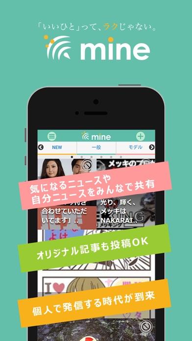 mine-donationスクリーンショット
