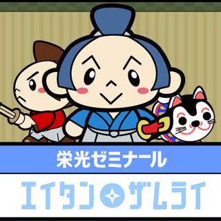 栄光ゼミナール cats@home