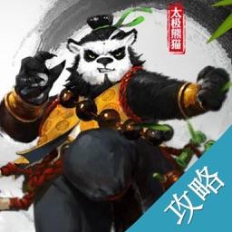 攻略For太极熊猫