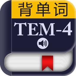 TEM-4专四大纲词汇-背单词