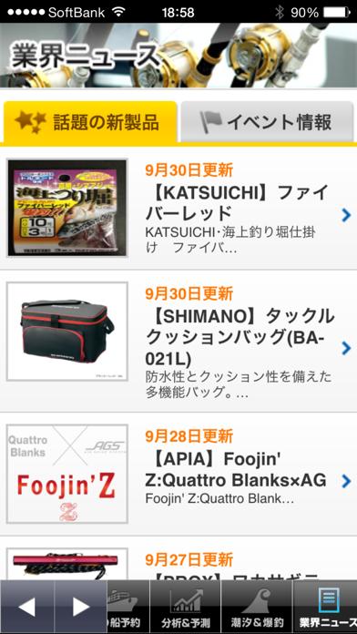 釣り船予約『釣割』 日本最大の釣船予約アプリ ScreenShot4