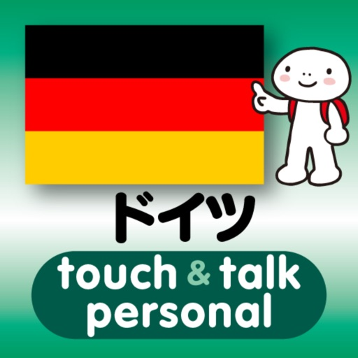 指さし会話ドイツ touch&talk 【personal version】