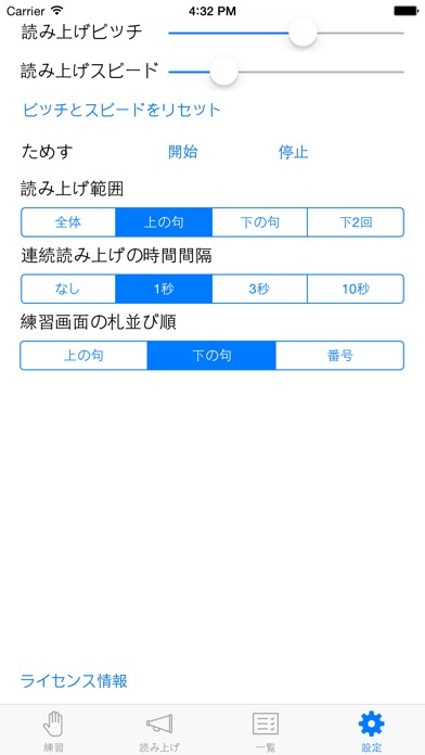 百人一首トレーニング screenshot1