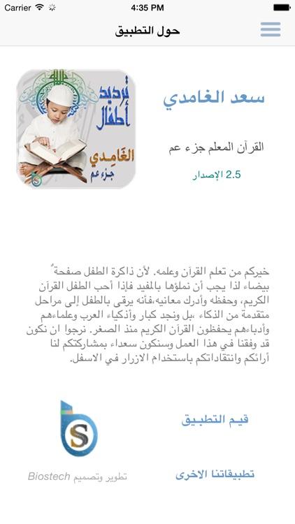 سعد الغامدي تحفيظ جزء عم للأطفال - ترديد أطفال جزء عم screenshot-4