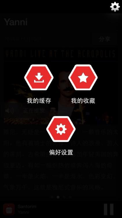 小布丁音乐 screenshot-4