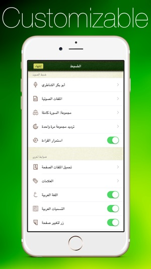 mushaf warch pour mobile