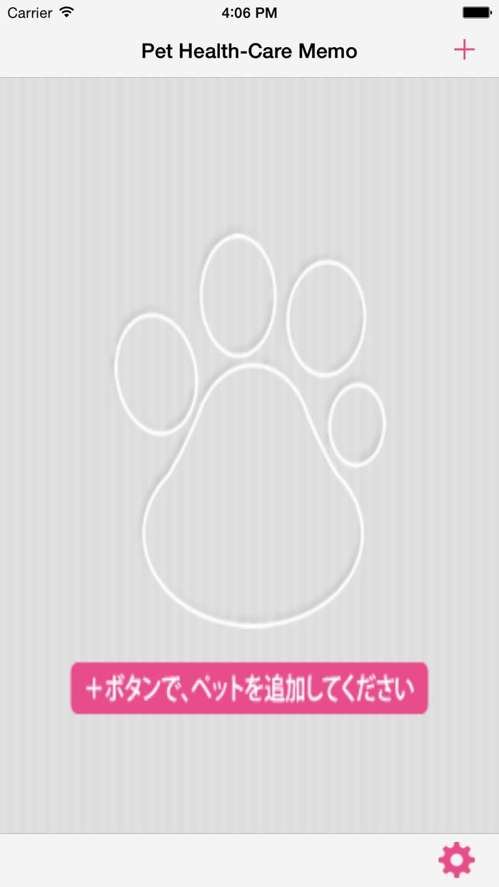 Pet Health-Care Memo Screenshot