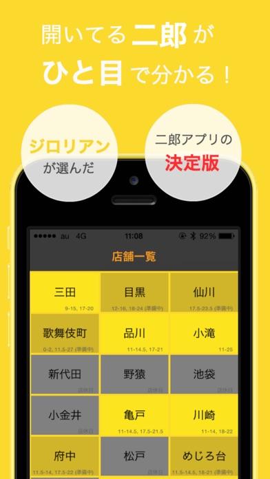 ラーメン二郎アプリ店のスクリーンショット1