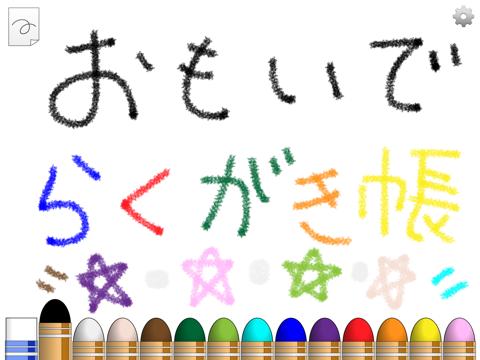 お絵描きアプリ-思い出らくがき帳-のおすすめ画像1