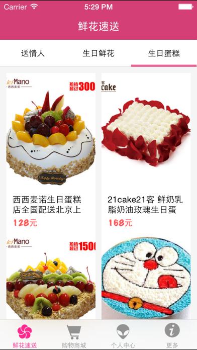 鲜花速送-鲜花预定和生日蛋糕同城速送 screenshot three