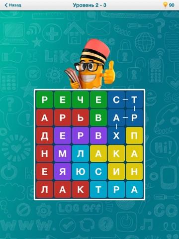 Скачать игру Вордеры PRO - это новая увлекательная игра в поиск слов, похожая на филворд / филворды. Найди слова и открой поле целиком