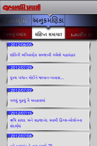 Screenshot of Janmabhoomi Pravasi for iPhone