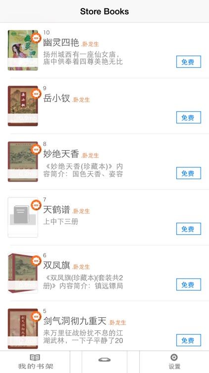 卧龙生武侠小说(全集) screenshot-3
