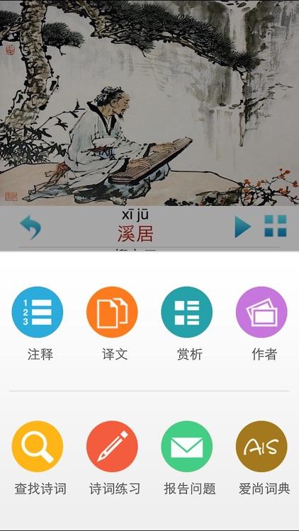 每日必听国学 唐诗300首(有声图文简约版) screenshot-4