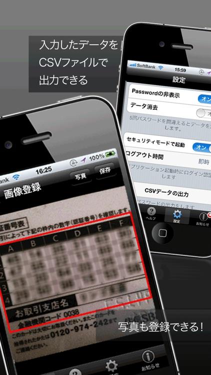 パスワード管理(自動生成機能付き) screenshot-4