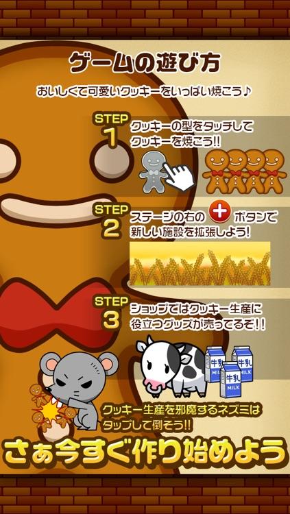僕のクッキー工場 screenshot-3
