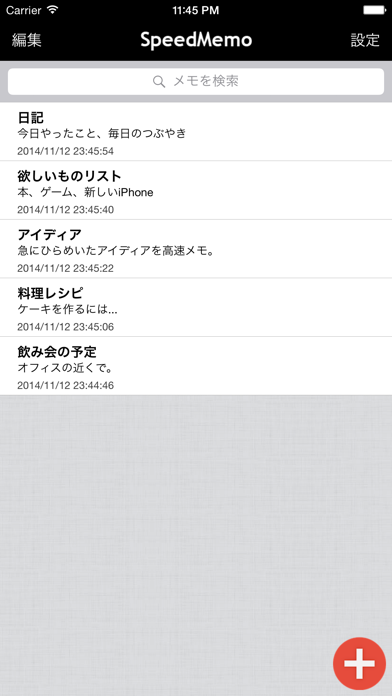 SpeedMemo ScreenShot1