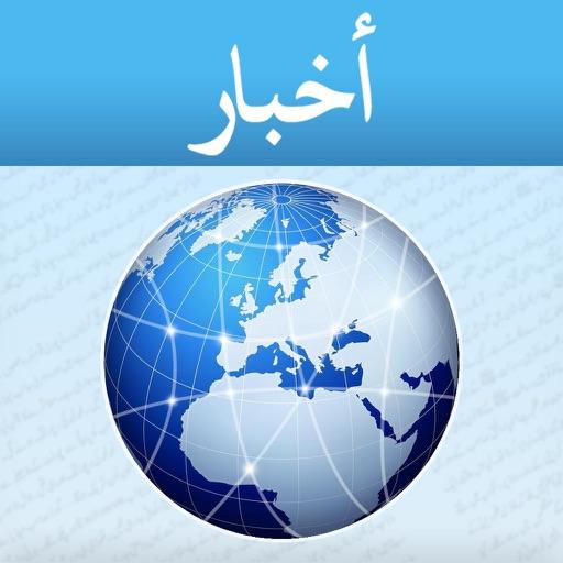 أخبار عربية - Arabic News iOS App