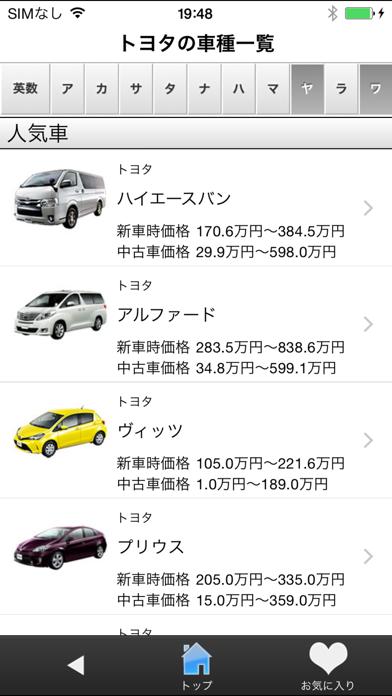 車カタログ カーセンサー ScreenShot1