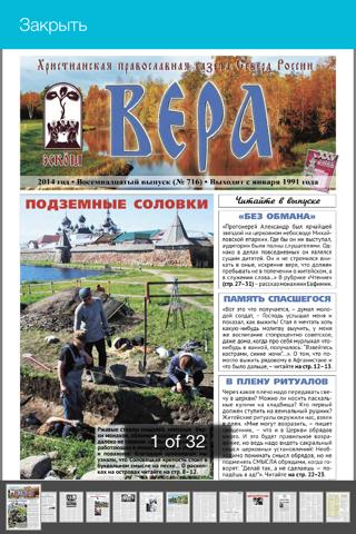 Screenshot of Православная газета Севера России  ВЕРА