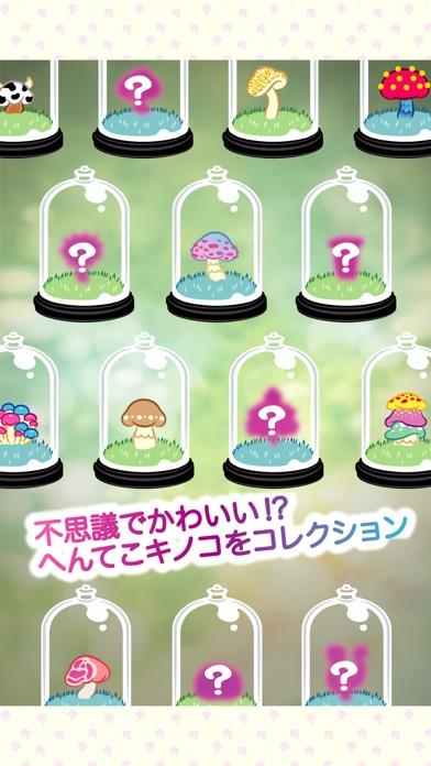 きのこガーリー2-着せ替え放置シミュレーションゲームアプリ!スクリーンショット3