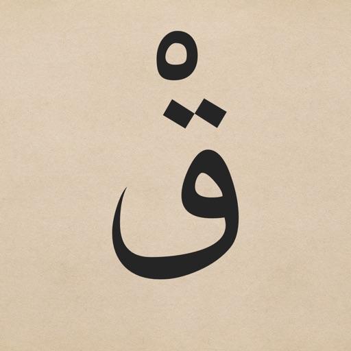 Quran Shuffle