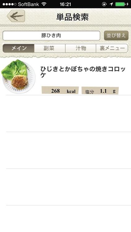 体脂肪計タニタの社員食堂 screenshot-4