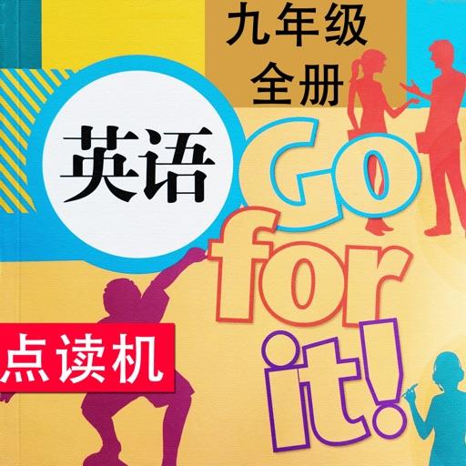同步教材点读机-人教版Go for it (新目标) 初中英语九年级全册