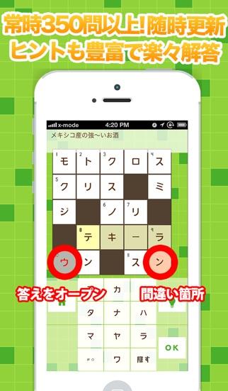 無料豪華懸賞クロスワード x-mode(クロスモード)スクリーンショット3