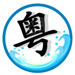163.轻松学粤语 - 教您怎么说广东话、粤语