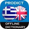 Greek <> English Dictionary + Vocabulary trainer Free