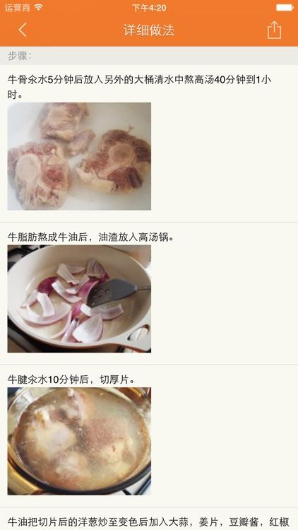 台湾美食菜谱大全 screenshot-3