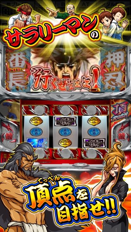 パチスロ 押忍!サラリーマン番長 screenshot-4