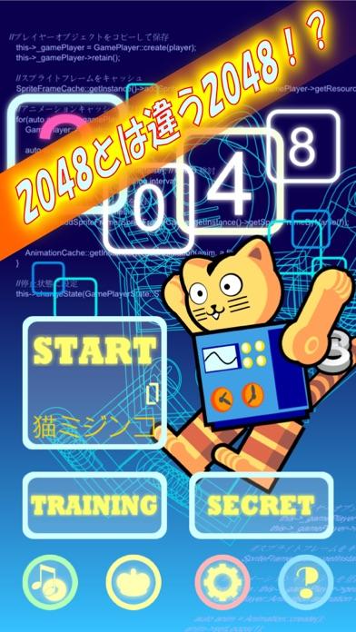 ブリキねこ2048 有名パズルにまさかの60秒時間制限!スコアを競おう!のスクリーンショット1