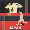 サッカー日本代表専門情報ニュースアプリ