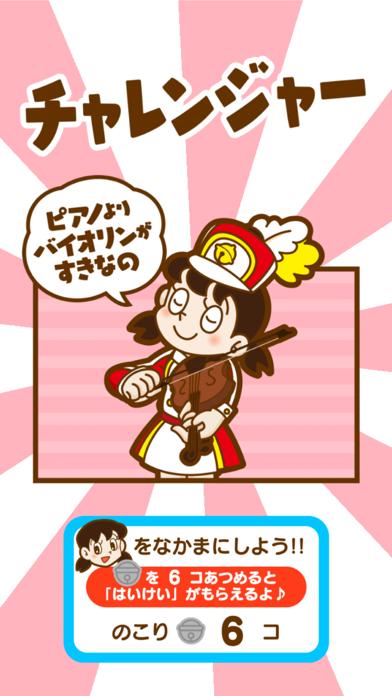 「ドラえもん おやこでリズムパッド」 子供向けの音楽ゲームアプリ無料のおすすめ画像4